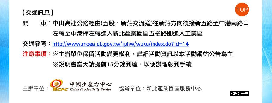 中國生產力中心以系統性的方式,協助企業找到生產力4.0推動進程中所需要的資源,以真正落實推動生產力4.0