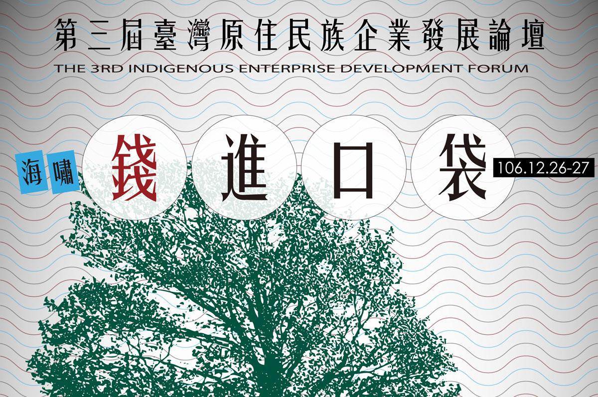 第三屆臺灣原住民族企業發展論壇