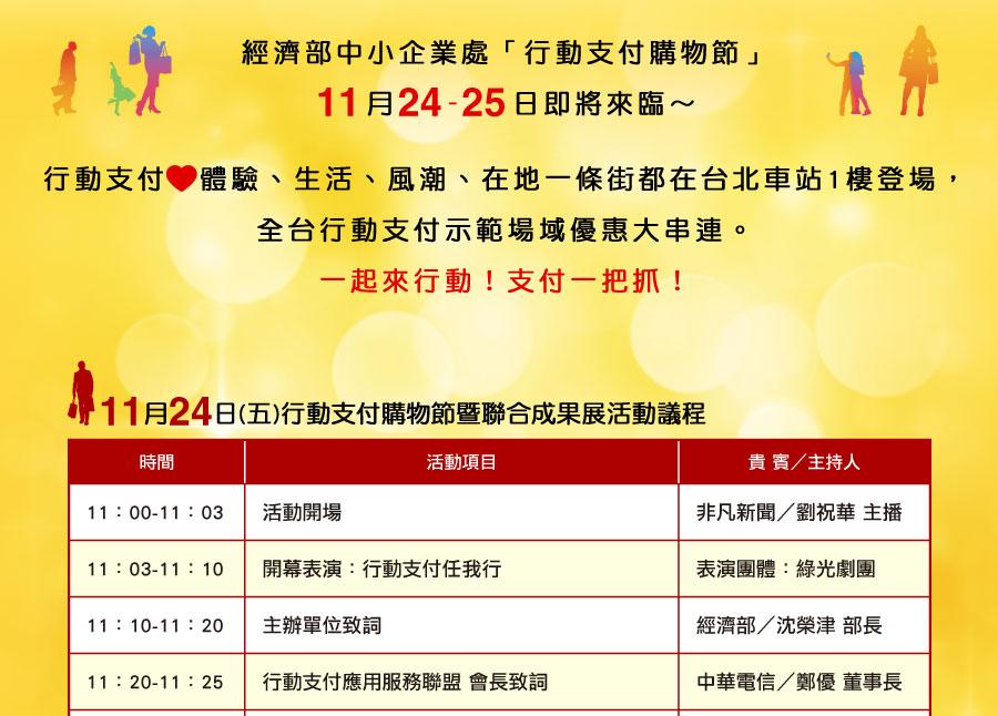 11.24(五)、11.25(六) 行動支付購物節暨聯合成果展