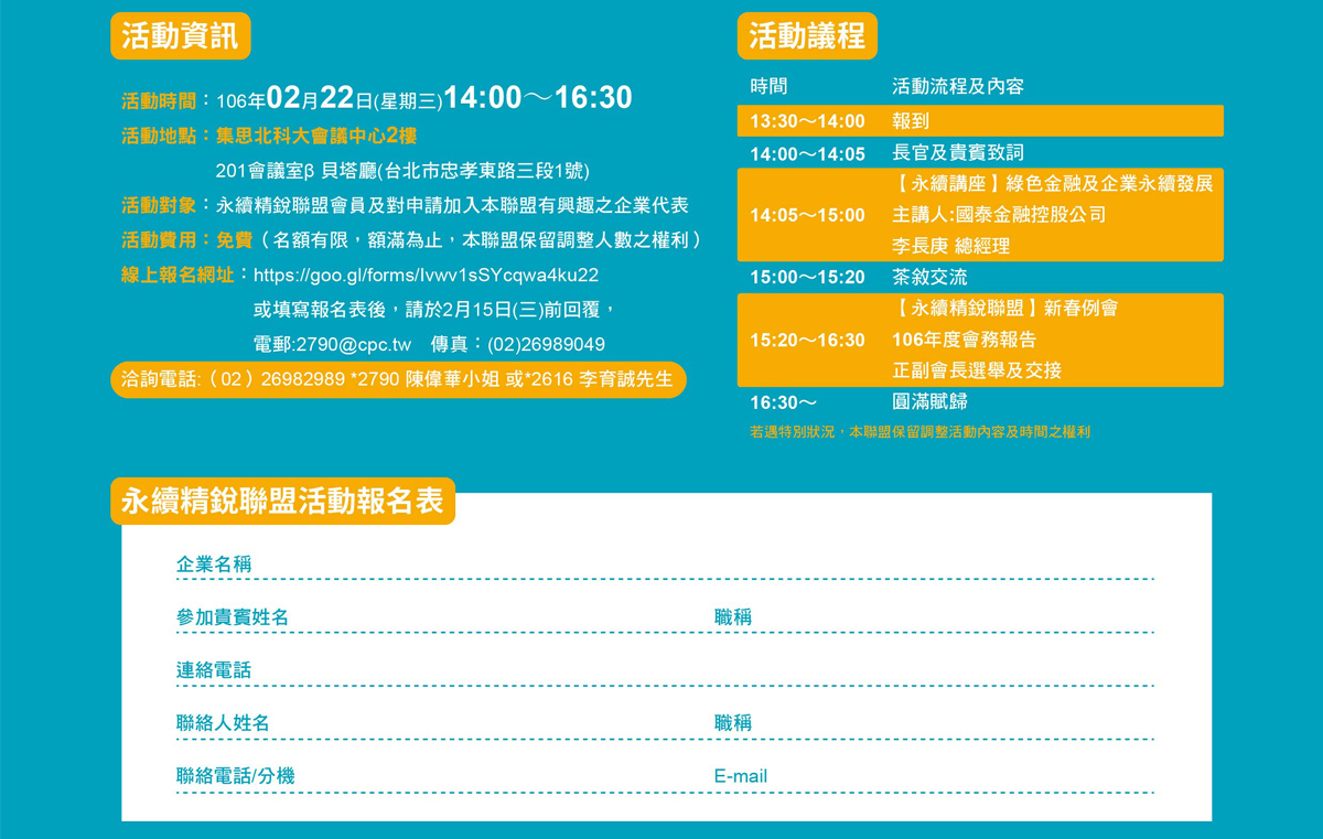 永續精銳聯盟2/22(三)綠色金融與企業永續發展講座