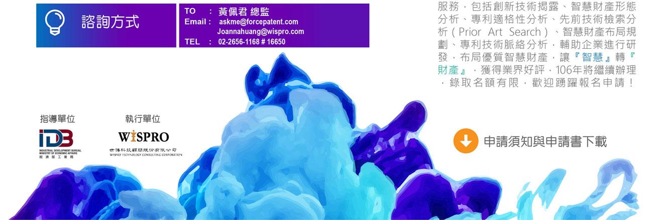 世博科技-專利檢索與佈局