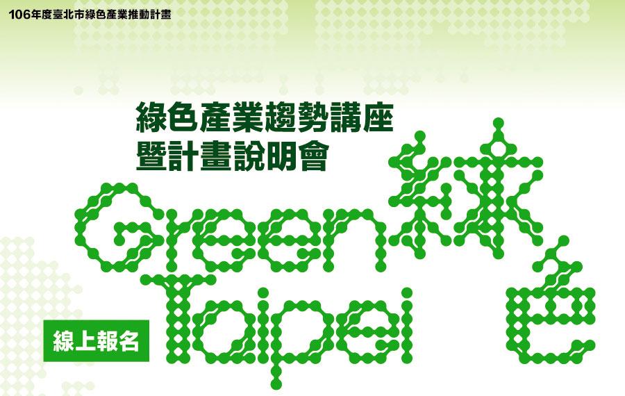 綠色產業趨勢講座暨計畫說明會