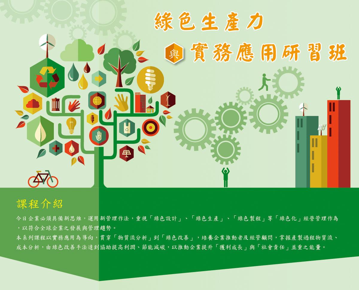綠色生產力實務養成班