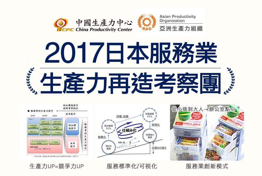 2017日本服務業生產力再造考察團