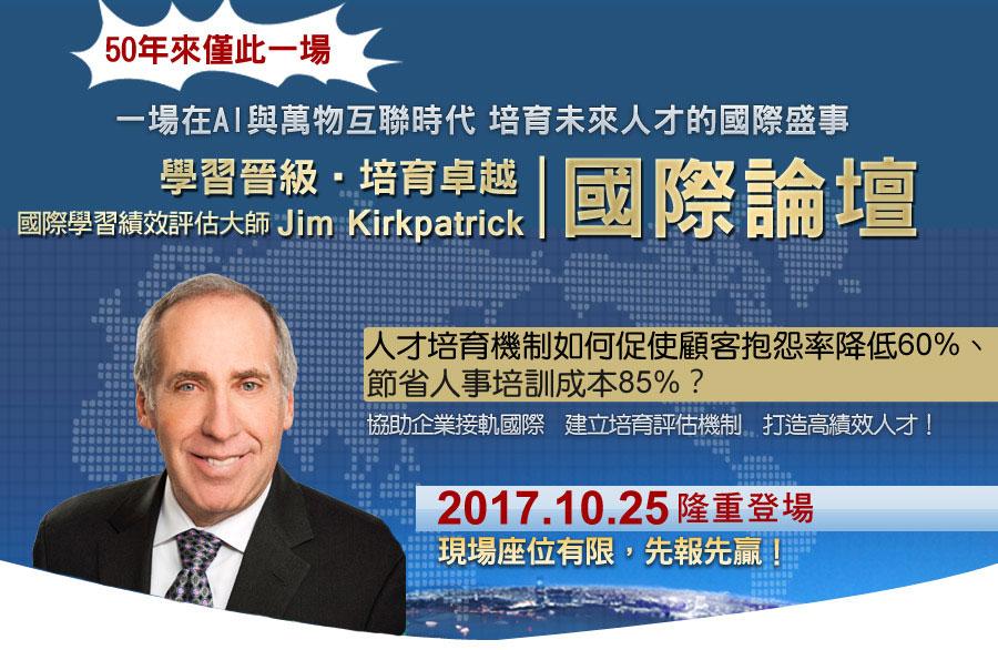 國際學習績效評估大師Jim Kirkpatrick國際論壇