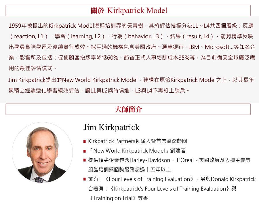 Jim Kirkpatrick國際論壇暨認證工作坊