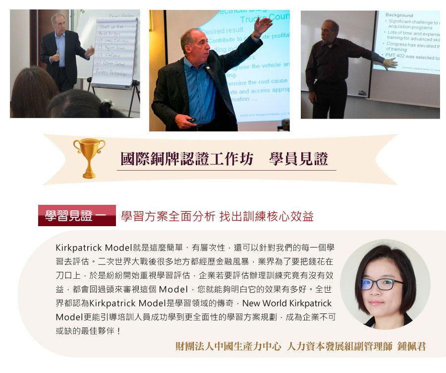 僅此一場,國際學習績效評估大師Jim Kirkpatrick首度來台,讓企業接軌國際,建立培育評估機制,打造高績效人才!