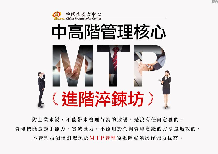 中國生產力中心 中高階管理核心MTP進階淬鍊坊