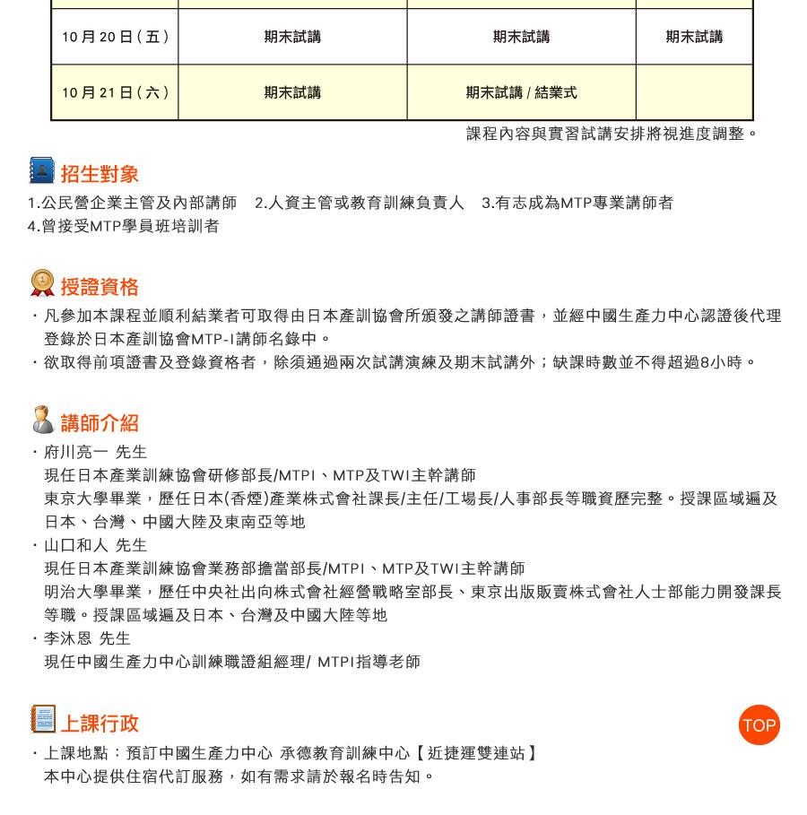 第12版第11期企業主管管理才能發展培訓師資認證班