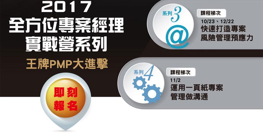 2017全方位專案經理實戰營系列-王牌PMP大進擊