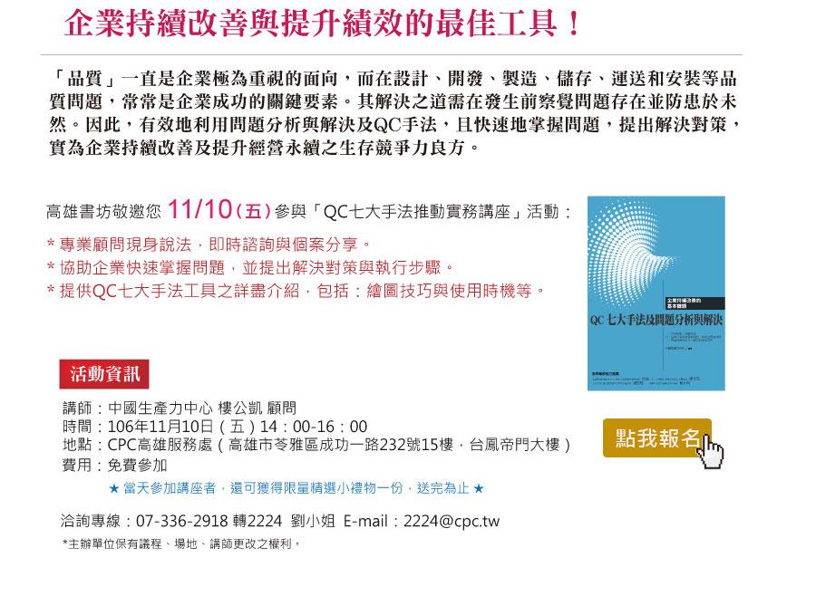 【QC七大手法推動實務-高雄場】11/10(五)讓您學會快速掌握問題,提出有效的解決對策!