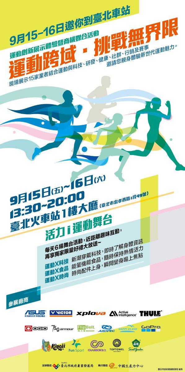 9月15-16日邀你到臺北車站 運動創新展示體驗暨商機媒合活動 運動跨域‧挑戰無界限