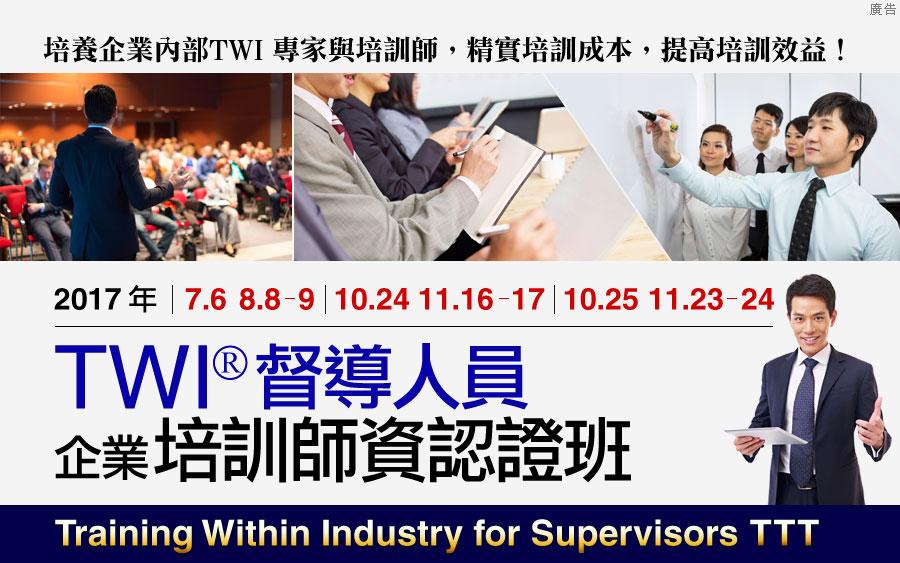 2017年TWI督導人員企業培訓師資認證班