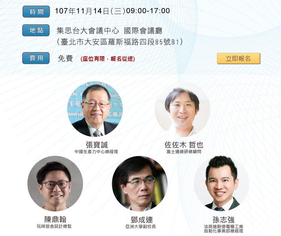 CPC 63周年感恩回饋論壇 11/14(三)【新趨勢 迎未來-與朋友們的知識饗宴】
