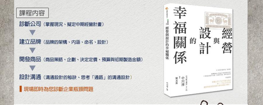 12/11(二)【免費顧問講座】文創X品牌X經營