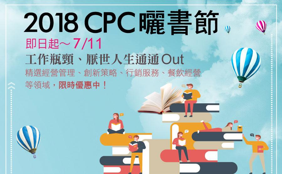 2018 CPC曬書節