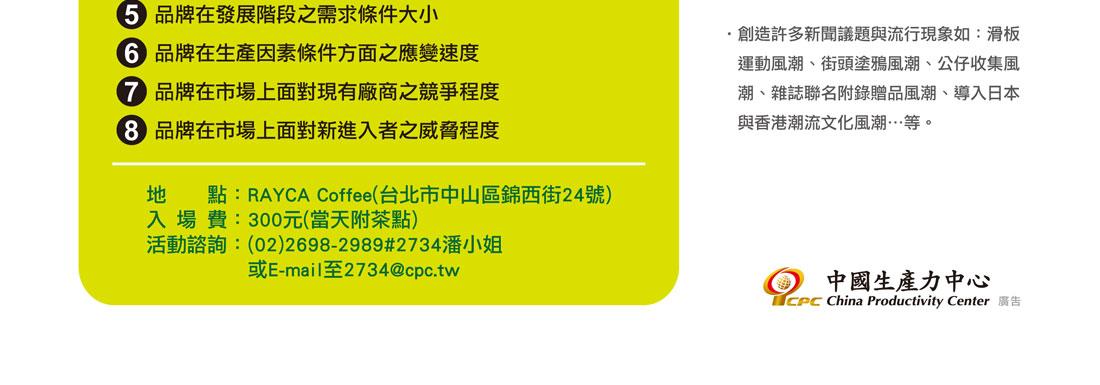 5/26(六)【能力雜誌_讀者小聚】年度企業品牌體質自我檢測講座