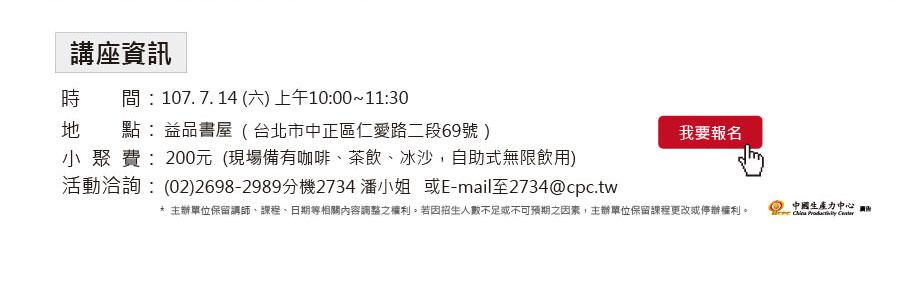 【能力雜誌 讀者小聚】7/14(六)有意義的創新