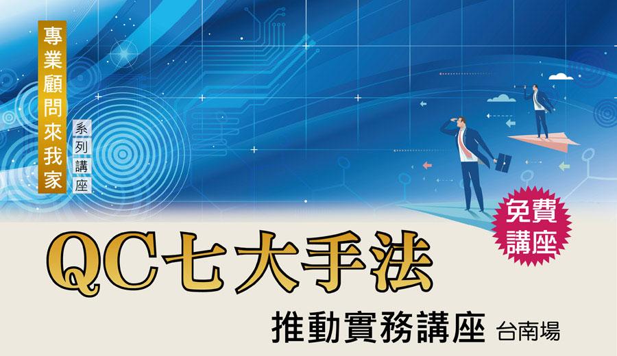 【顧問來我家】QC七大手法推動實務講座台南場