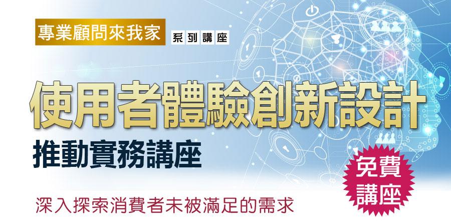【顧問來我家】10/30(二)使用者體驗創新設計推動實務講座_高雄場