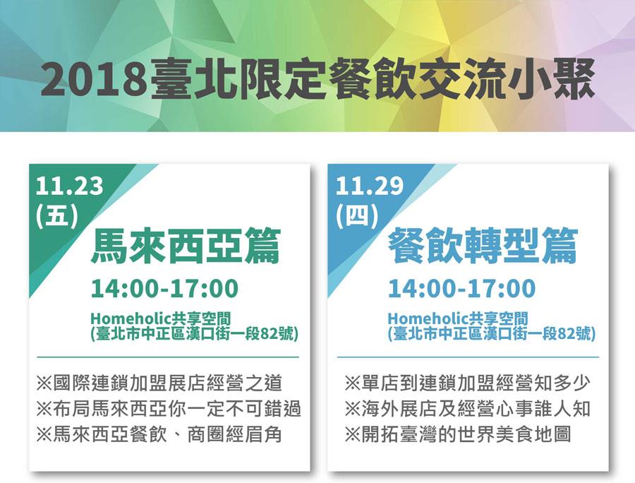 2018臺北限定餐飲交流小聚
