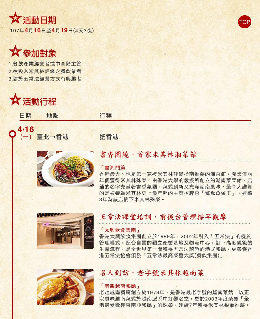 2018港粵米其林饗宴與五常精益研習團