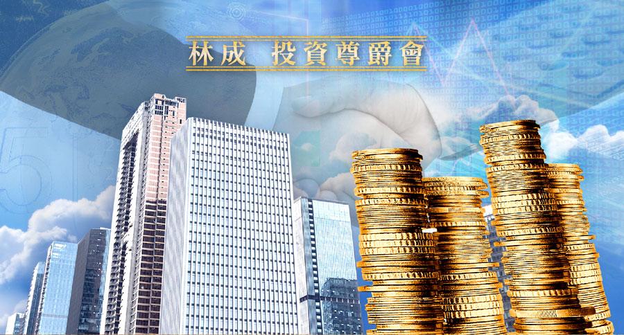 林成 投資尊爵會-投資總監要告訴你的併購秘訣