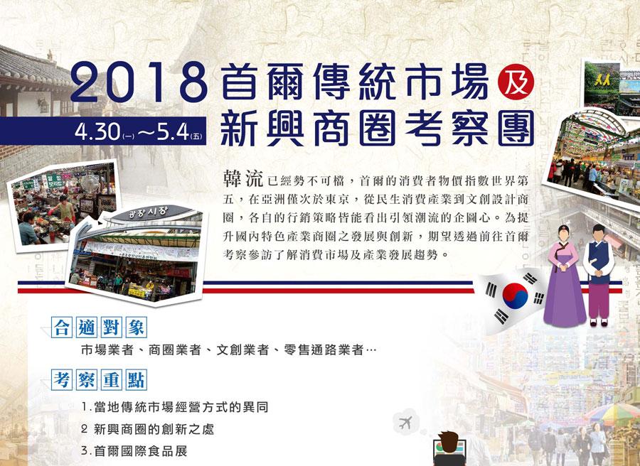 2018首爾傳統市場及新興商圈考察團