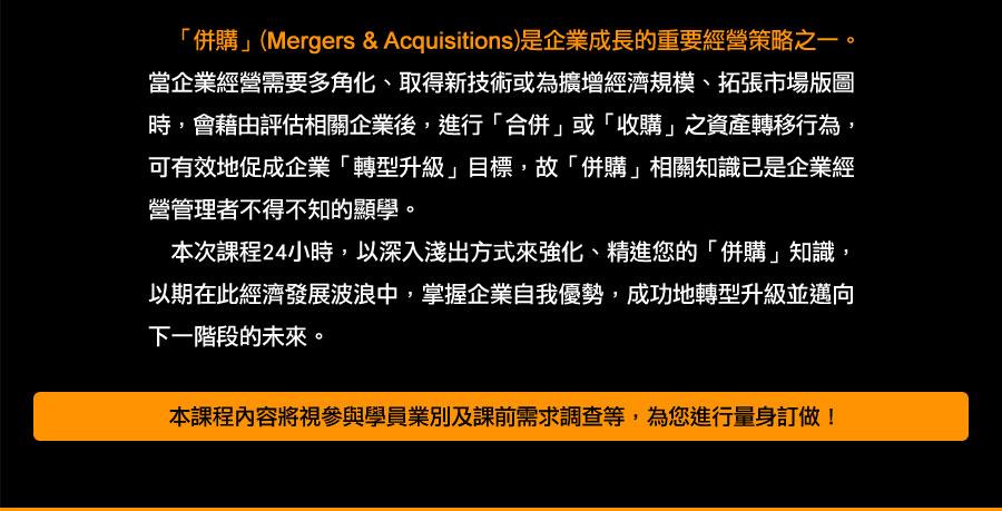 併購:企業成長的經營實務