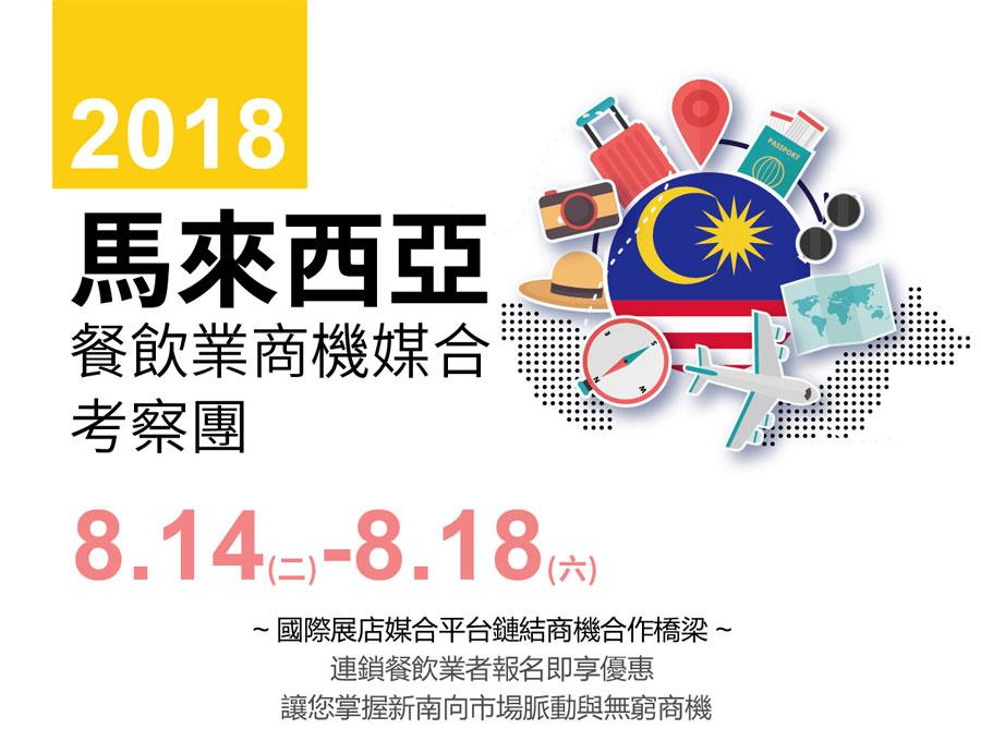 2018馬來西亞餐飲業商業媒合考察團