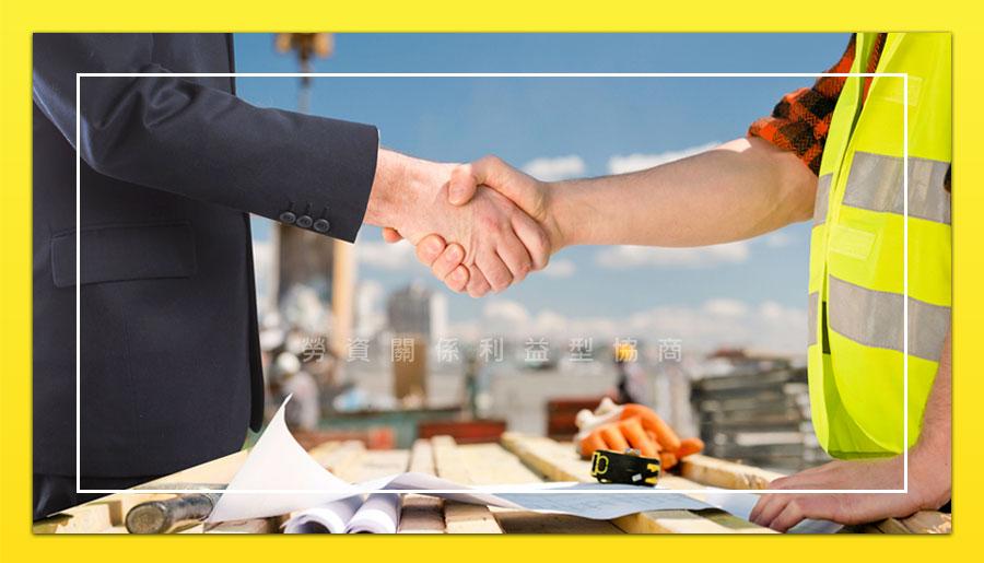 107年度勞動部「入廠建構企業內勞資雙贏夥伴關係暨協助簽訂團體協約計畫」企業內勞資雙贏夥伴關係分享座談會