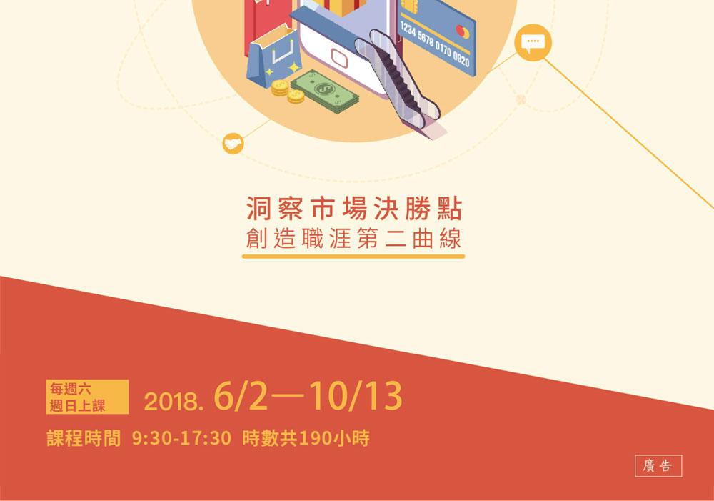 2018/6/2~10/13 中國生產力中心第34屆流通業顧問師班