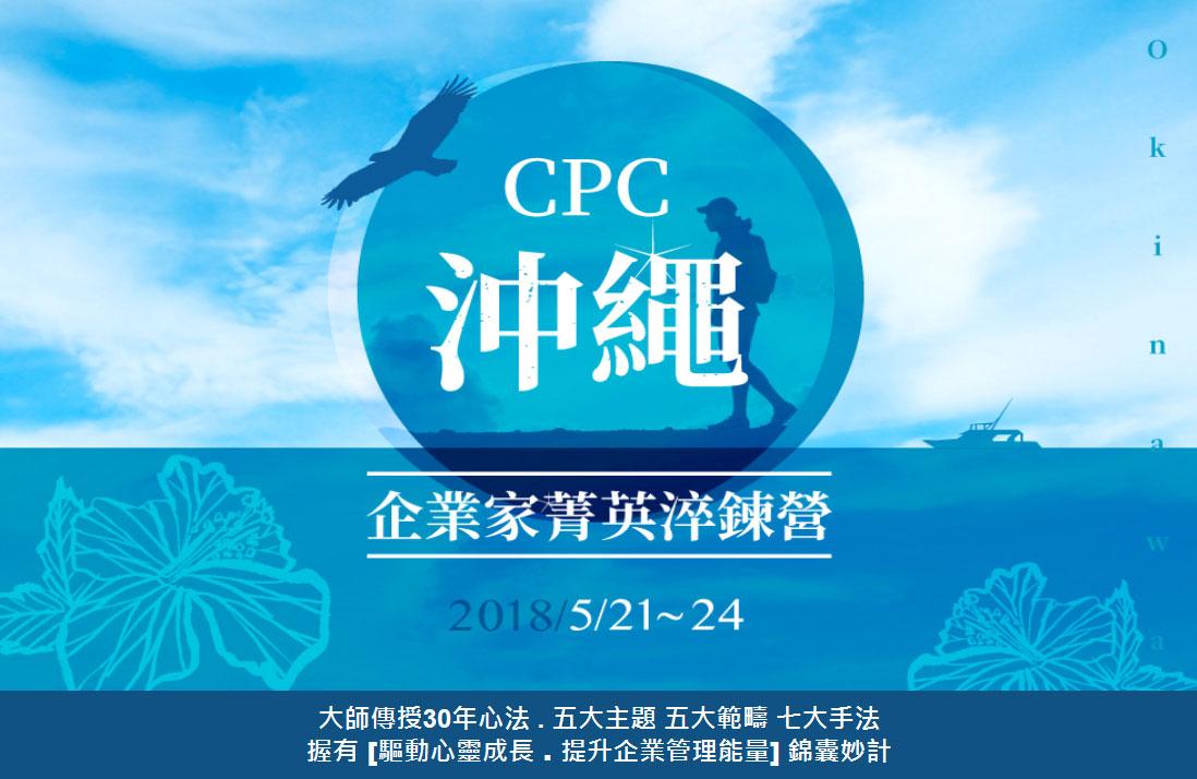 2018 CPC沖繩-企業家菁英淬鍊營