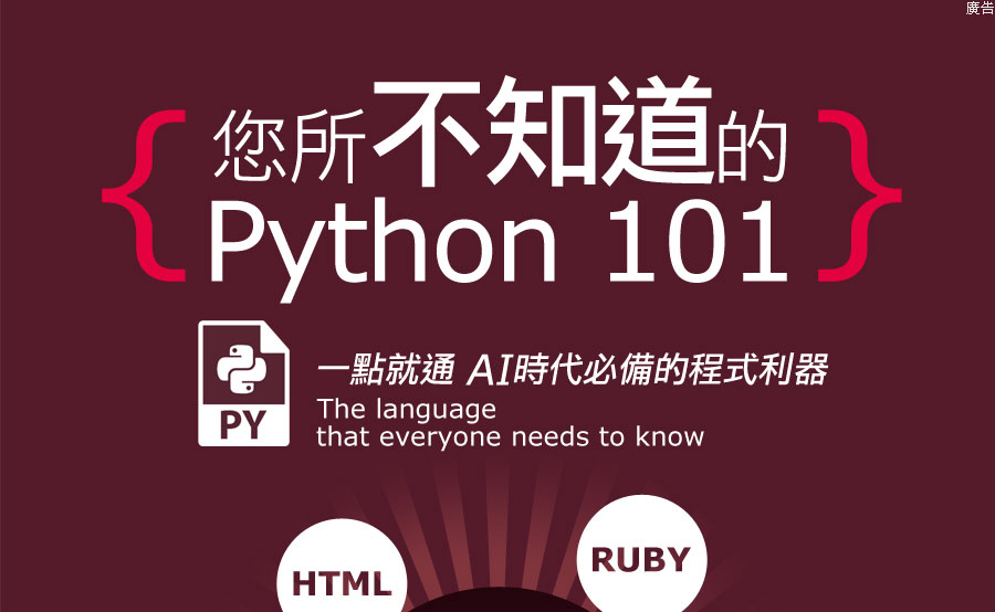 一點就通!大數據其實沒這麼難-您所不知道的Python 101