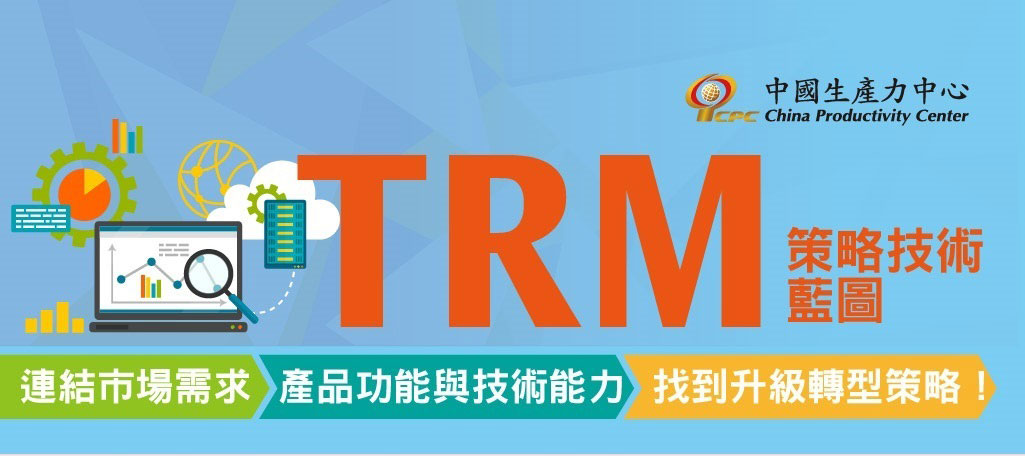 策略技術藍圖(TRM)