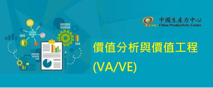 價值分析與價值工程(VA/VE)
