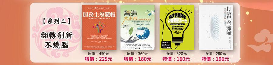 【2019 CPC國際書展】全館歡慶5折UP!