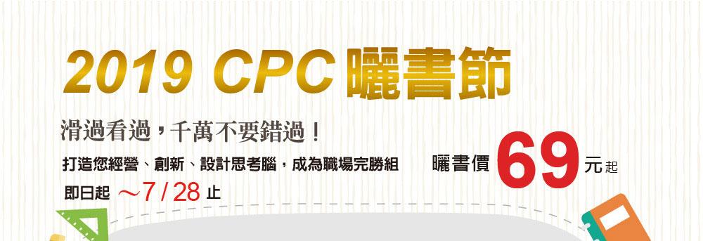 2019 CPC曬書節