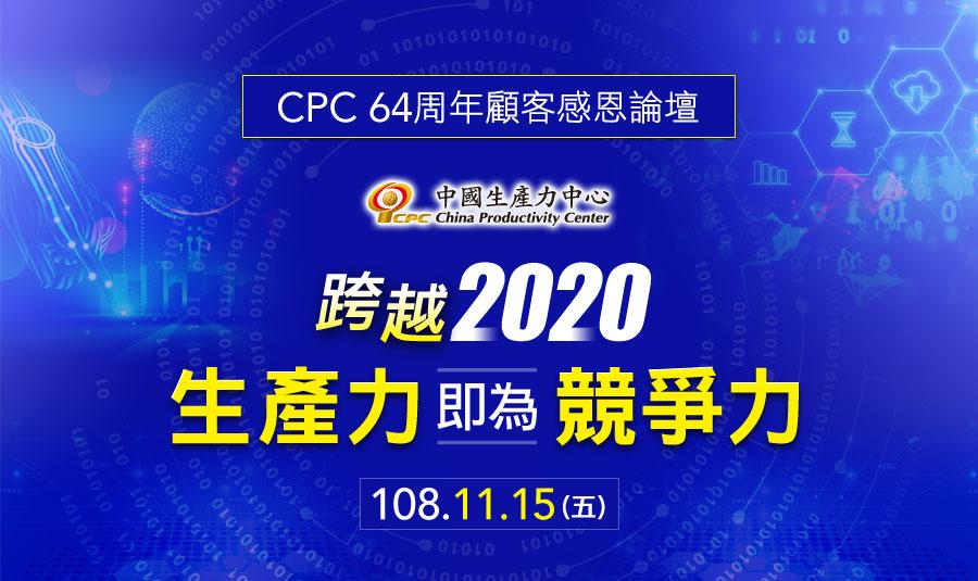 CPC 64周年顧客感恩研討會 11/15(五) 跨越2020-生產力即為競爭力