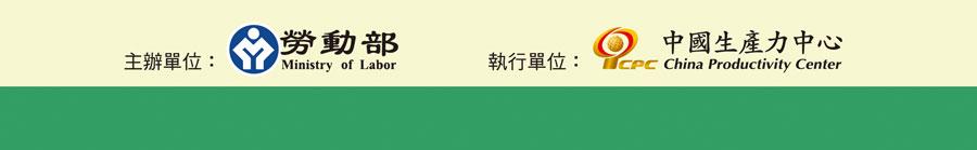 事業單位場|108年度勞動部 入廠建構企業內夥伴關係暨協助簽訂團體協約計畫 「入廠輔導及協助勞資雙方簽訂團體協約」暨「集體協商人才培訓」活動