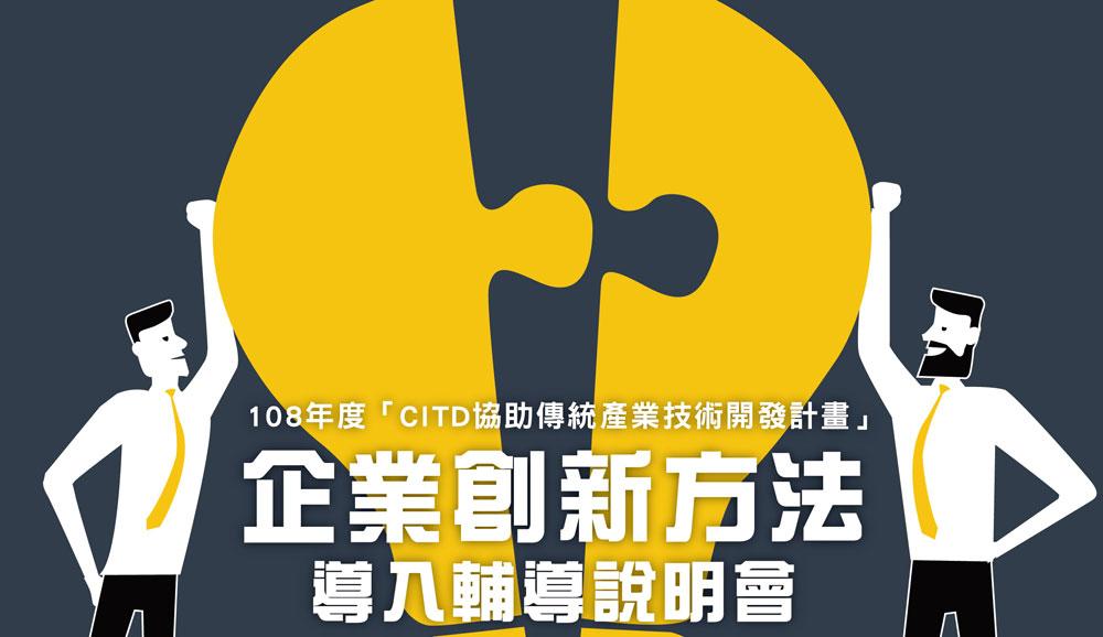 108年度「CITD協助傳統產業技術開發計畫」企業創新方法導入輔導說明會