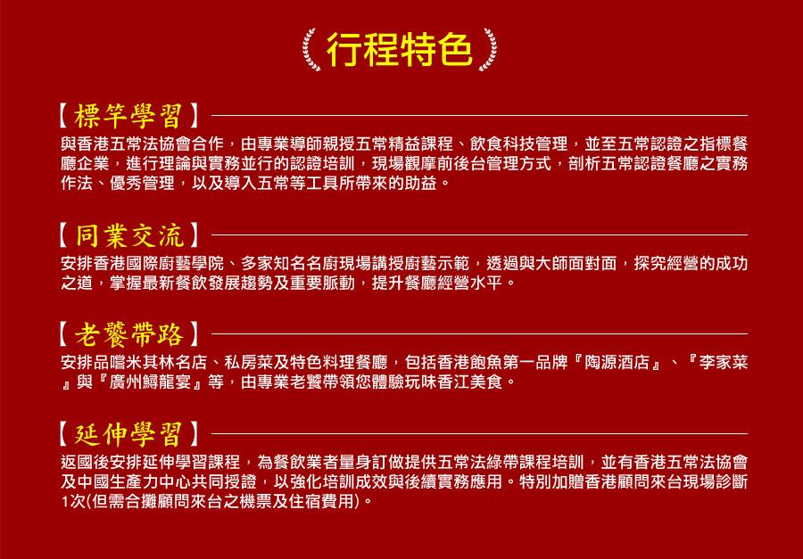 2019港澳粵餐飲五常法及精益管理研習團