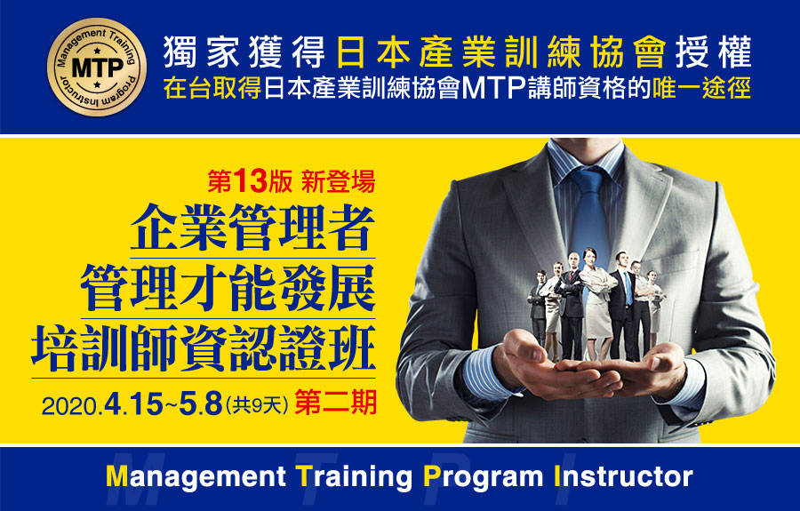 MTP第13版企業管理者管理才能發展培訓師資認證班