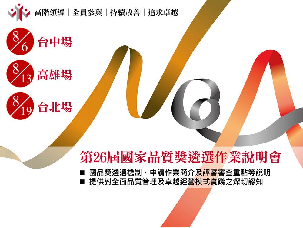 第26屆國家品質獎遴選作業說明會