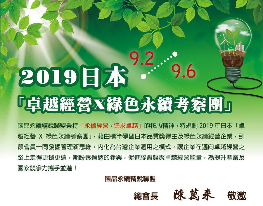 2019日本卓越經營x綠色永續考察團