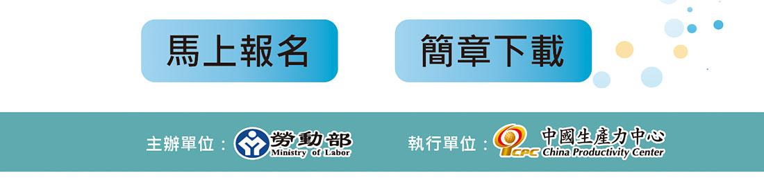 108年度勞動部 入廠建構企業內夥伴關係暨協助簽訂團體協約計畫「入廠建構企業內夥伴關係機制」活動