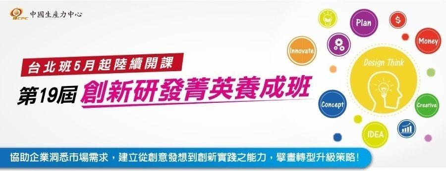 >【第19屆創新研發菁英養成班】台北班