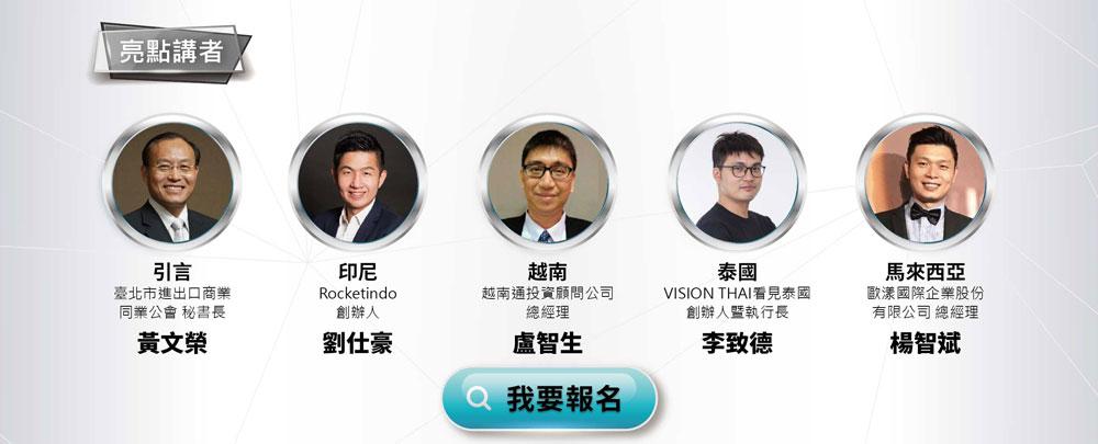 2019中小企業國際化商務媒合交流會【上午場】