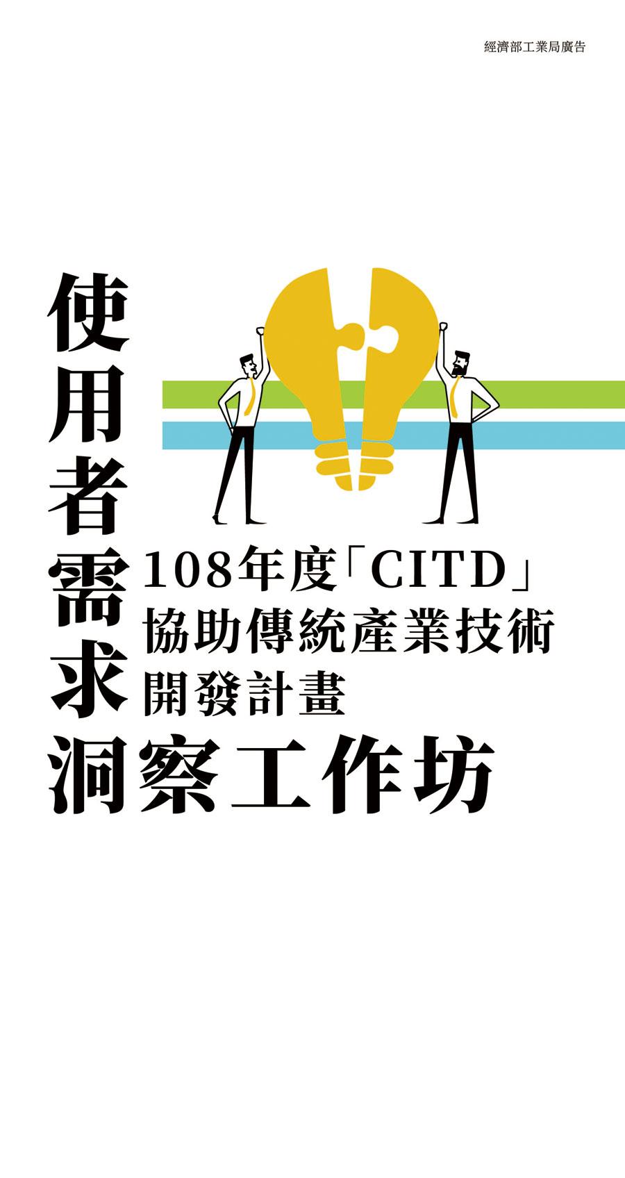 108年度CITD協助傳統產業技術開發計畫-使用者需求洞察工作坊