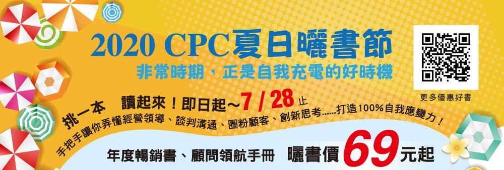 2020 CPC夏日曬書節